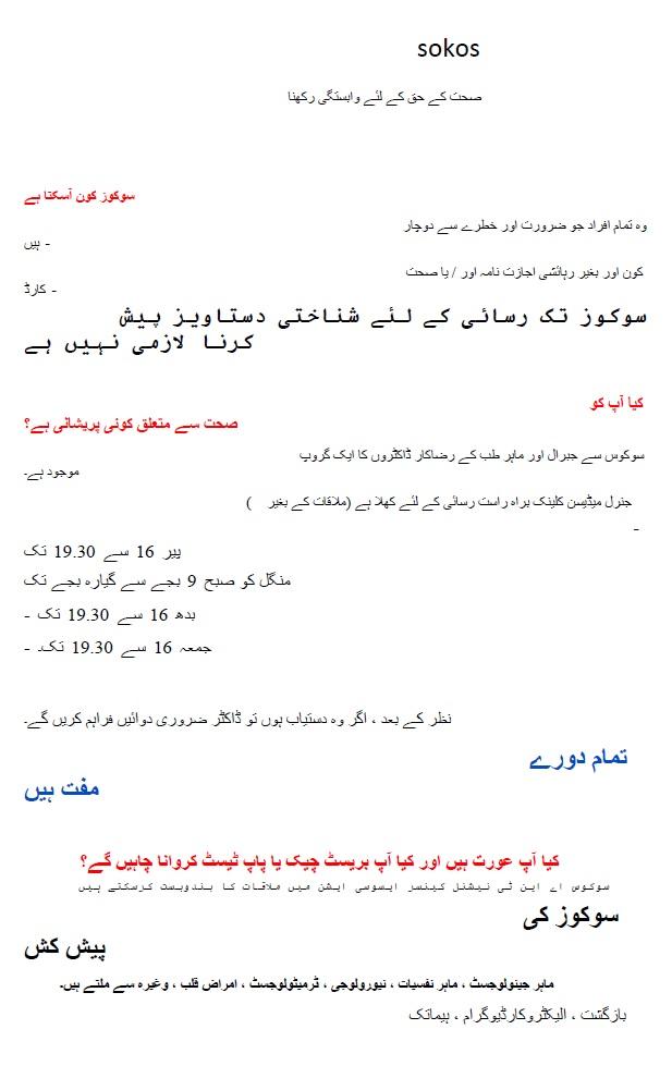 Carta dei servizi URDU